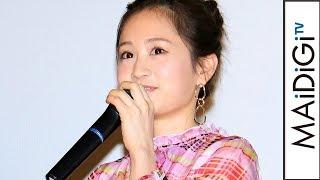 前田敦子、柄本佑の女装に「きれいではない」とバッサリ 映画「素敵なダイナマイトスキャンダル」プレミア上映舞台あいさつ3