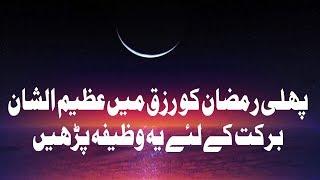 Ramzan Ke Chand Ka Wazifa | رمضان کے چاند کا وظیفہ  | Har Hajat Ki Dua | First Ramadan Wazifa