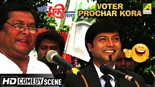 Voter Prochar Kora   Ami Mantri Habo   Kharaj Mukherjee Comedy