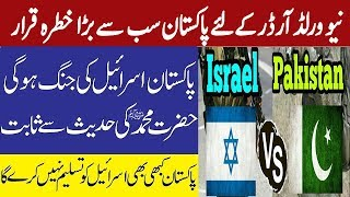 New World Order and Pakistan||  role of pakistan in armageddon || the info  teacher