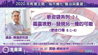 2020年6月7日 【新皮袋系列2:屬靈視野-發現另一種的可能】 | 午堂崇拜直播 | Online Service | 生命頌浸信會