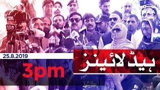 Samaa Headlines - 3PM - 25 August 2019