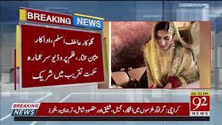 Hamza Ali Abbasi ties the knot with Naimal Khawar   25 August 2019   92NewsHDUK