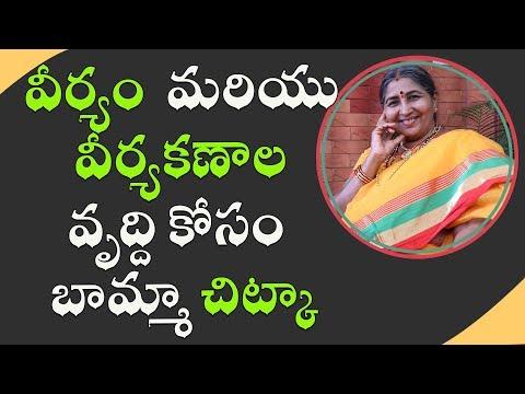 వీర్యం  మరియు వీర్యకణాల వృద్ది కోసం బామ్మా చిట్కా | How to increase sperm count at home in telugu
