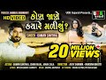 Gaman Santhal - Kon Jane Kyare Malishu || Video Song || Chini Raval || Udb Gujarati