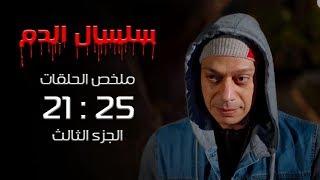 مسلسل سلسال الدم | ملخص الحلقات من الحلقة (21) الي الحلقة (25) الجزء الثالث