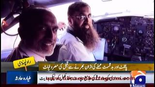 Bhoja Airline Accident..... Aeroplan staff and  pilot.mp4