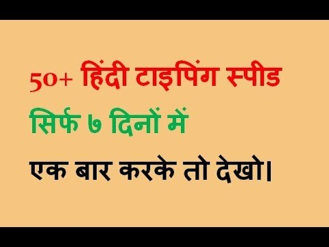 Mangal font  Hindi Typing Learning and speed II  How to install Mangal font in your computer