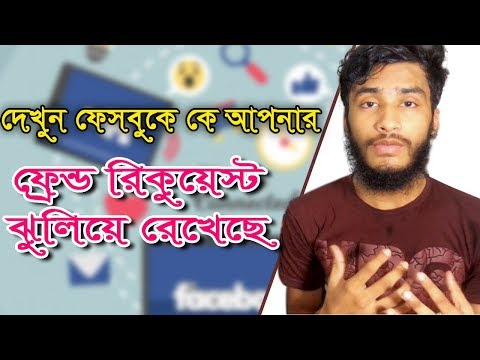 How to show facebook send request and Cancel request Bangla Tutorial