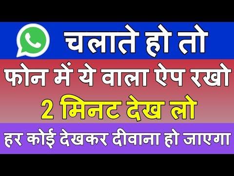 Whatsapp चलाते हो तो फोन में ये वाला ऐप रखो फिर देखो  क्या कमाल होता है ?
