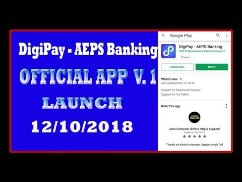 DigiPay - AEPS Banking | CSC E-Governance Services India limited