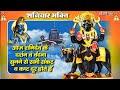शनिवार भक्ति : शनिदेव के भजन - Non Stop Shanidev Bhajan - Sahnidev Ki Aarti : Shanidev Bhajan