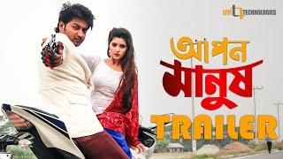 Apon Manush Trailer   Bappy   Pori Moni   Emiya Emi   Apon Manush Bengali Movie 2017