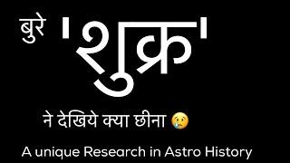 Debilitated Venus (नीच का शुक्र) | Vedic Astrology