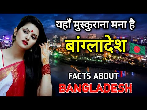 Xxx Mp4 ✅बांग्लादेश के अनसुने तथ्य বাংলাদেশ সম্পর্কে তথ্য FACTS ABOUT BANGLADESH 3gp Sex