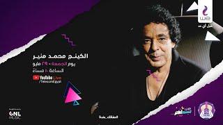 Mounir Live Concert |  حفلة الكينج محمد منير
