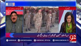 News Room ( Shahbaz Sharif As A PML-N leader ) - 13 March 2018 - 92NewsHDPlus