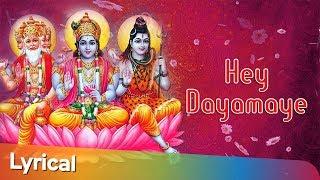 Hey Dayamaye  - हे दयामय शिव आप ही संसार के आधार हो - Popular Shiv Bhajan