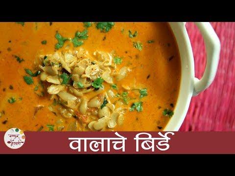 Valache Birde Recipe | वालाचे बिरडे | Valache Bhirde | Broad Beans Gravy Recipe In Marathi | Archana