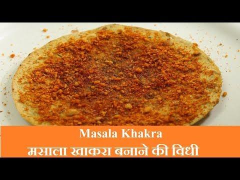 Masala Khakara | मसाला खाकरा बनाने की विधी