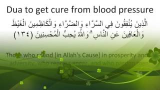 Dua to get cure from blood pressure