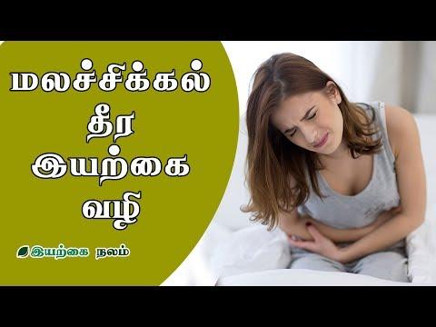மலச்சிக்கல் தீர இயற்கை வழி  | Constipation Home Remedies