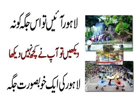 Beautiful Places Of Pakistan (Gulshan e Iqbal Park Lahore) Part 1 Urdu / Hindi