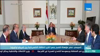 #x202b;أخبار Ten -  السيسي : مصر مؤهلة لتصبح جسرا قاريا للطاقة الكهربائية بين إفريقيا وأوروبا#x202c;lrm;
