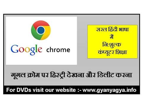 How to See & Delete Chrome History in Hindi, Google Chrome me History kaise delete kare?