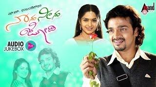 Naanu Neenu Jodi | Kannada Audio Jukebox | Vijay Raghavendra | Madhumitha | Hamsalekha
