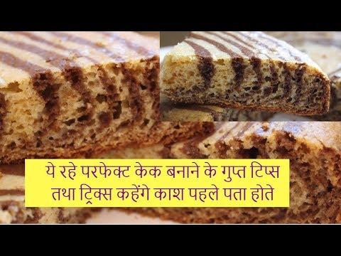 Secret Tips n Tricks | HOMEMADE Satisfying Cake |ये रहे परफेक्ट केक बनाने के गुप्त टिप्स तथा ट्रिक्स