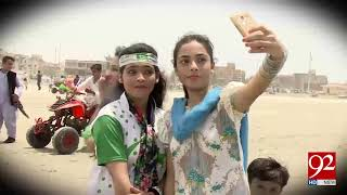 Independence day celebrations on Seaview in Karachi- 14 August 2017 - 92NewsHDPlus