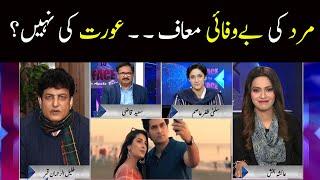Face to Face w Ayesha Bakhsh | Khalil Ur Rehman Qamar Interview | Mere Pass Tum Ho | 26 January 2020