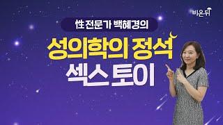 [성의학의 정석] '섹스토이' (강동우성의원 백혜경)