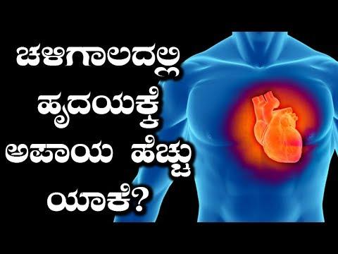 Heart Pain In Winters...Know Why!? | ಚಳಿಗಾಲದಲ್ಲಿ ಹೃದಯಕ್ಕೆ ಎಂಥೆಂಥಾ ತೊಂದರೆ!!