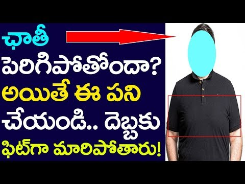 Chest Reduction Methods For Men| How To Become Fit | Health Tips Telugu | Take One Media| Life Style