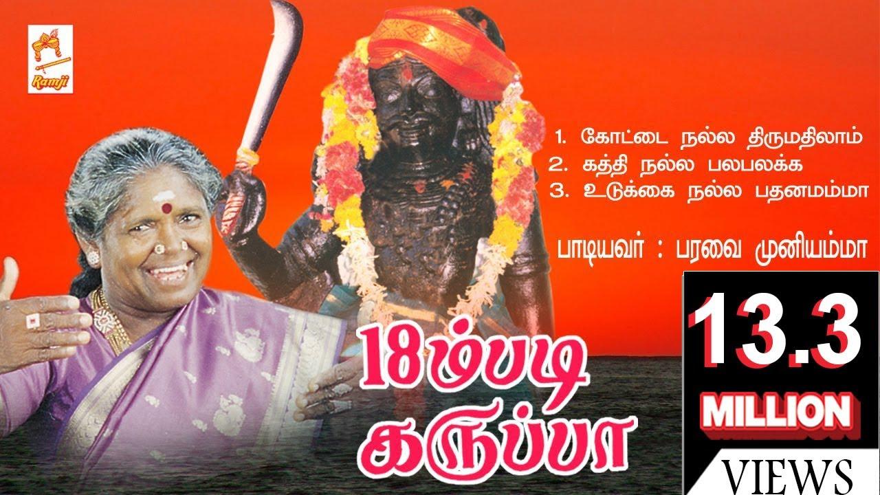 Download 18 m Padi Karuppa   18ம் படி கருப்பா   பரவை முனியம்மா MP3 Gratis