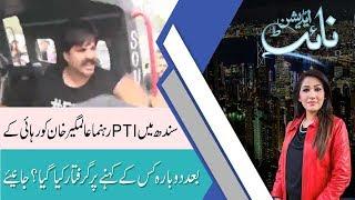 NIGHT EDITION   28 July 2019   Shazia Akram   Raja Aamir Abbas   Mustafa Kamal   92NewsHD