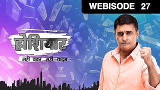 Hoshiyar…Sahi Waqt Sahi Kadam - होशियार... - Episode 27  - March 25, 2017 - Webisode