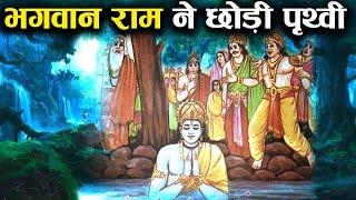 कैसे हुई भगवान राम की मृत्यु ? | The Story of Lord Rama