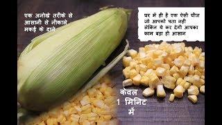 मकई के दाने निकालने का एसा आसान तरीका देखकर आप हेरान हो जाएंगे | How to peel sweet corn