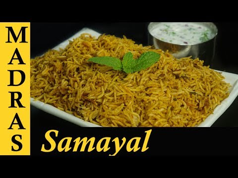 Kuska Recipe in Tamil | Plain Biryani Recipe in Tamil | Kuska Biryani Recipe in Tamil |