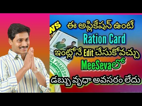 Edit your ration card from your home at free of cost | Andhra pradesh