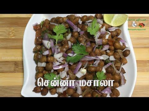 Channa Masala Dry | Chana Masala Recipe in Tamil|How to make Channa Masala in Tamil|Samayal in Tamil