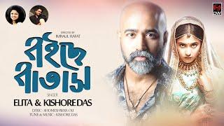 Boiche Batash (বইছে বাতাস)   Elita & Kishore   Jon Kabir   Safa Kabir   OST Of Miss Match