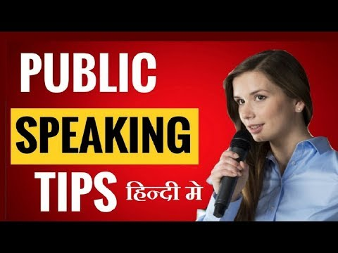 6 Public Speaking Tips In Hindi | Public Speaking Tips To Hook Any Audience✔