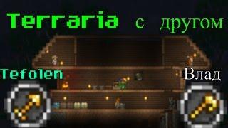 Стрелок и Призыватель - Terraria с другом:3