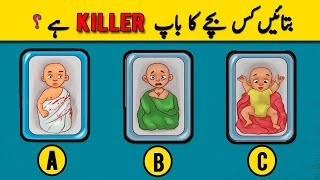 Riddles in Urdu with Answers | 5 Paheliyan | Tricky Questions and IQ Test For Adults #48