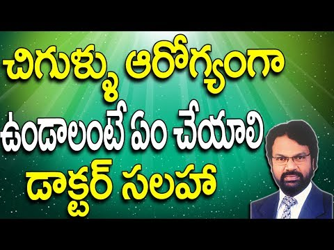 చిగుళ్లఆరోగ్యానికిఏంచేయాలి | Gum Massager | Dental Problems  Telugu | Health Tips - DR RAO'S DENTAL
