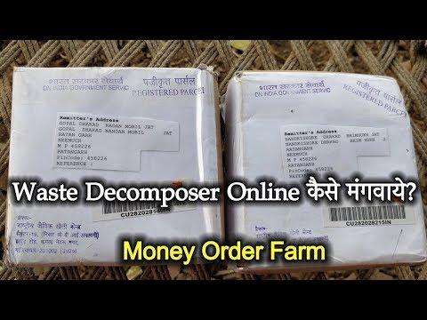 Waste Decomposer मंगवाने का सही तरीक़ा | Money Order कैसे करे ?|कैसे बनाये | सावधानियाँ